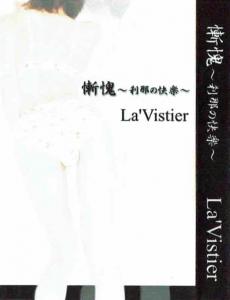 La'Vistier 慚愧